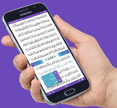 القران الكريم - Quran screenshot 3