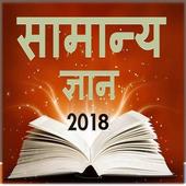 सामान्य ज्ञान 2018 icon