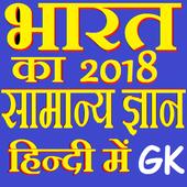 भारत का सामान्य ज्ञान 2018 icon