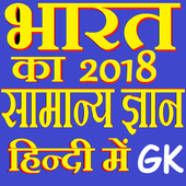 भारत का सामान्य ज्ञान 2019 icon