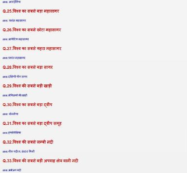 भारत का सामान्य ज्ञान 2019 screenshot 4
