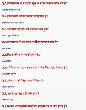भारत का सामान्य ज्ञान 2018 screenshot 5