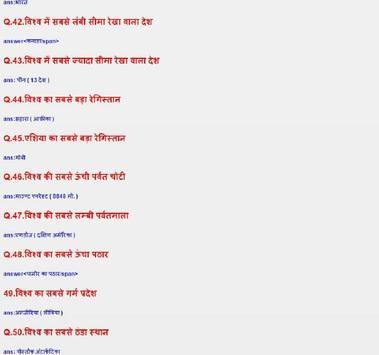 भारत का सामान्य ज्ञान 2019 screenshot 6