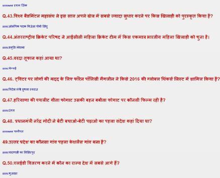 भारत का सामान्य ज्ञान 2018 screenshot 7