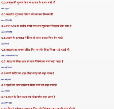भारत का सामान्य ज्ञान 2019 screenshot 8