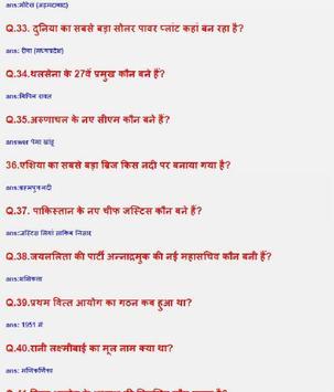 भारत का सामान्य ज्ञान 2018 screenshot 9