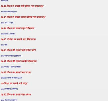 भारत का सामान्य ज्ञान 2019 screenshot 12
