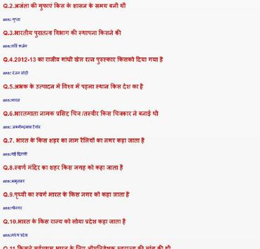भारत का सामान्य ज्ञान 2019 screenshot 14