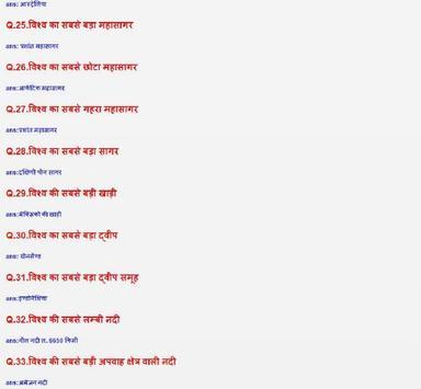 भारत का सामान्य ज्ञान 2019 screenshot 16