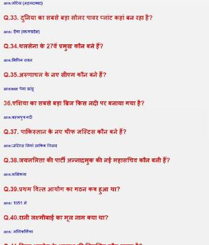 भारत का सामान्य ज्ञान 2019 screenshot 3