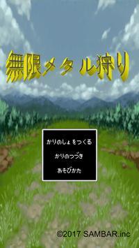 メタル狩り poster