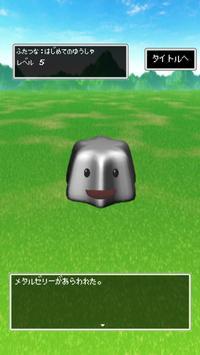 メタル狩り apk screenshot