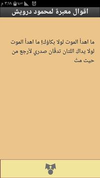 اقوال معبرة لمحمود درويش poster