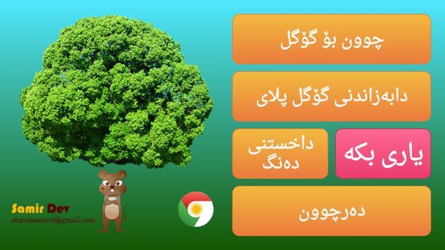 Image result for یارى بدۆزەرەوە kurdish game