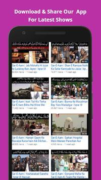 Iqrar ul Hassan Sar-e-Aam apk screenshot