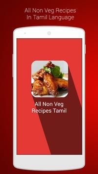All non veg recipes tamil apk download free food drink app for all non veg recipes tamil poster forumfinder Image collections