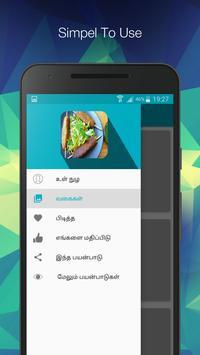 Oil Free Recipes Tamil screenshot 1