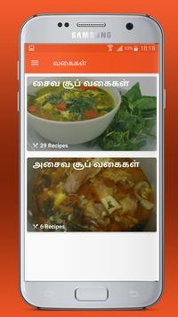 Soup Recipes in Tamil screenshot 2