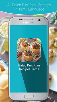 Paleo diet plan recipes tamil apk download free food drink app paleo diet plan recipes tamil poster forumfinder Choice Image