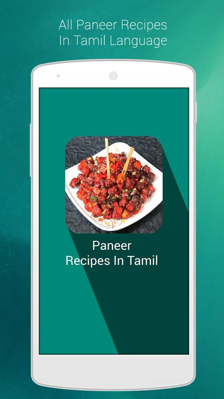 Paneer recipes in tamil apk download free food drink app for paneer recipes in tamil poster forumfinder Image collections
