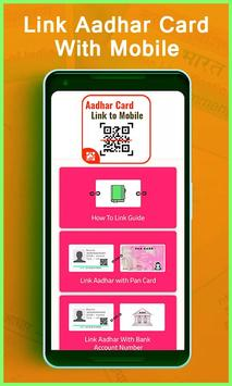 Aadhar Card Link To Mobile Number : Aadhar Status स्क्रीनशॉट 1