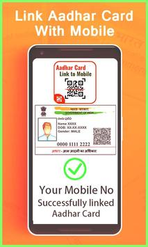 Aadhar Card Link To Mobile Number : Aadhar Status स्क्रीनशॉट 3