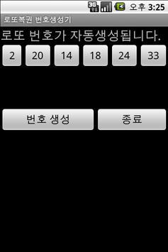 Lottery Number Generator apk screenshot