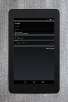 ادعية رمضان apk screenshot