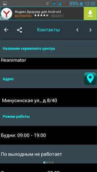 Сервисгид screenshot 3