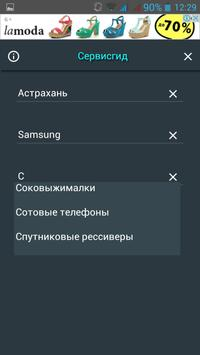 Сервисгид screenshot 1