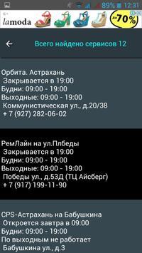 Сервисгид screenshot 2
