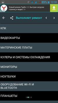 Сервисгид screenshot 4