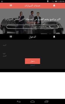 خدمات السيارات screenshot 15
