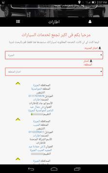 خدمات السيارات screenshot 11