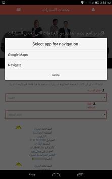 خدمات السيارات screenshot 12