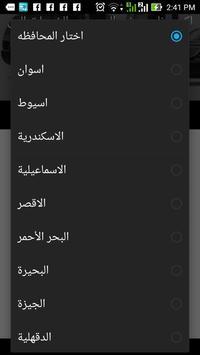 خدمات السيارات screenshot 2