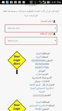 خدمات السيارات screenshot 3