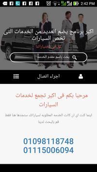 خدمات السيارات screenshot 5