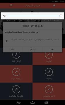 خدمات السيارات screenshot 8