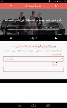 خدمات السيارات screenshot 9