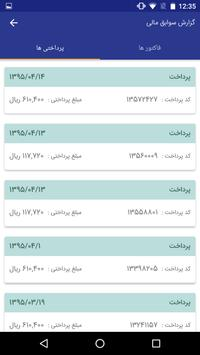 MyShatel screenshot 3