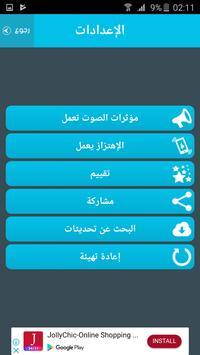 هلا هلي من أكون؟ screenshot 6