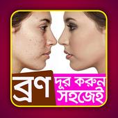 ব্রণ দূর করুন সহজেই - Bron dur korun shohoja icon