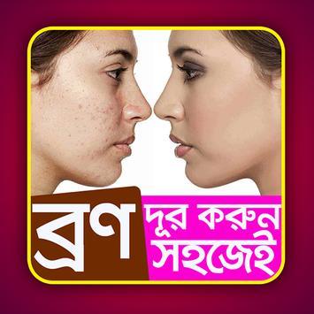 ব্রণ দূর করুন সহজেই - Bron dur korun shohoja poster