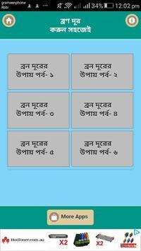 ব্রণ দূর করুন সহজেই - Bron dur korun shohoja screenshot 1