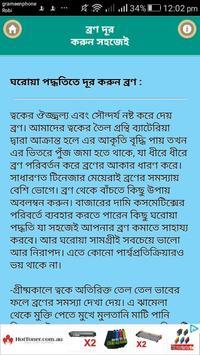 ব্রণ দূর করুন সহজেই - Bron dur korun shohoja screenshot 2