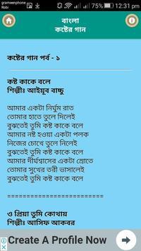 বাংলা কষ্টের গান screenshot 1