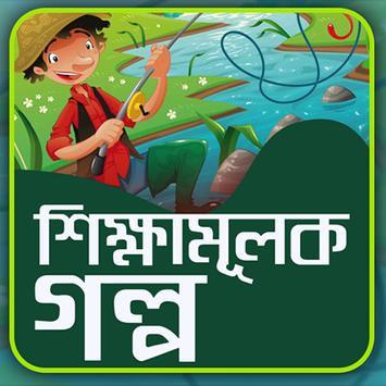 শিক্ষামূলক গল্প - shikhamulok golpo poster