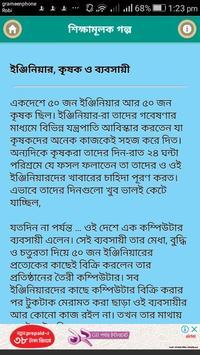 শিক্ষামূলক গল্প - shikhamulok golpo screenshot 1