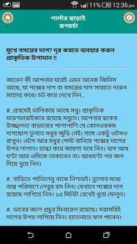 পার্লার ছাড়াই রূপচর্চা - parlor sara rupchorcha poster